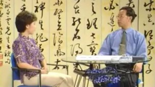 田蕴章天津电视台书法讲座50集